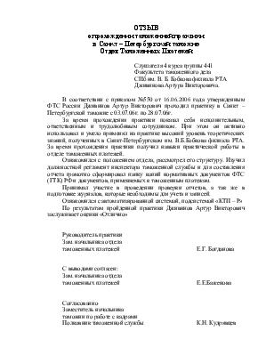 Отзыв о прохождении таможенной практики в Санкт Петербургской  Отзыв о прохождении таможенной практики в Санкт Петербургской таможне в отделе таможенных платежей