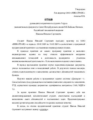 Отзыв руководителя преддипломной практики на базе на ООО НИКАТРАНС