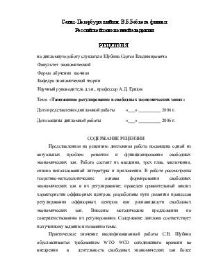 Рецензия на дипломную работу Таможенное регулирование в свободных  Рецензия на дипломную работу Таможенное регулирование в свободных экономических зонах