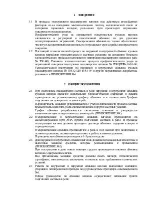 Отчет по производственной практике в пассажирском вагонном депо 9196