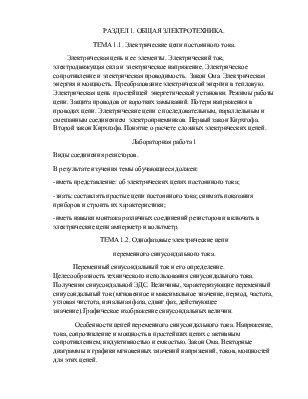 ebook Очерки внутренней