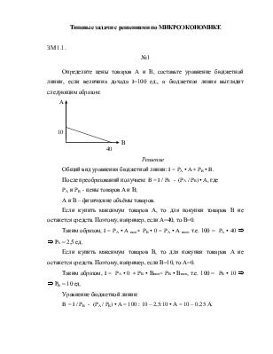Задачи с микроэкономики с решением решение задач по химии скачать на андроид