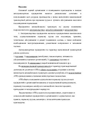 отчет по преддипломной практике бгэу
