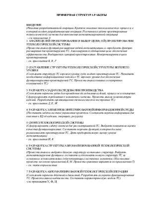 Примерная структура курсовой работы по дисциплине Интегрированные  Примерная структура курсовой работы по дисциплине Интегрированные производственные системы