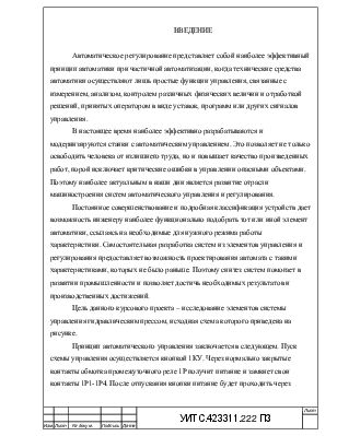 Исследование элементов системы управления гидравлическим прессом  Исследование элементов системы управления гидравлическим прессом Введение к курсовой работе