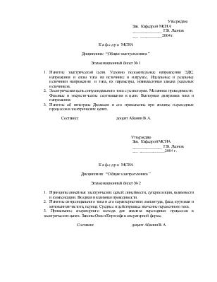 Экзаменационные билеты по дисциплине электроснабжение могилев договор на электроснабжение