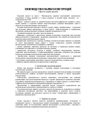Производство сварных конструкций курсовой проект 2209