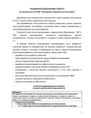 Требования к дипломному проекту по специальности  Требования к дипломному проекту по специальности 351400 Прикладная информатика в экономике