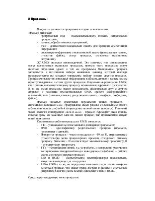 Процессы в операционной системе unix глава дипломной работы