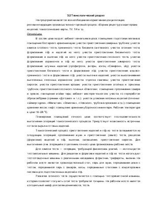 Отчёт по практике кондитерский цех cepquhydreunmul Работа Отчет купить готовую или заказать персональную Отчет по учебнои практике июль Федеральное государственное Отчет по практике на кондитерской фабрике