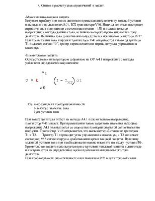 Синтез и расчет узлов ограничений и защит раздел курсовой работы  Синтез и расчет узлов ограничений и защит раздел курсовой работы Механизм передвижения мостового крана