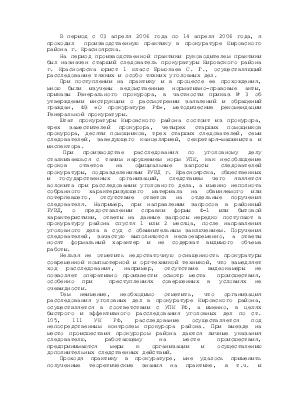 Отчет по производственной практике юриста в районном суде образец Отчет по производственной практике юриста практике у индивидуального предпринимателя Уфы регулируется Конституцией Российской Федерации основами