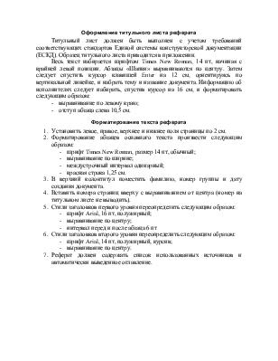 Оформление титульного листа реферата Форматирование текста реферата