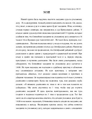 Эссе на тему судья 3313