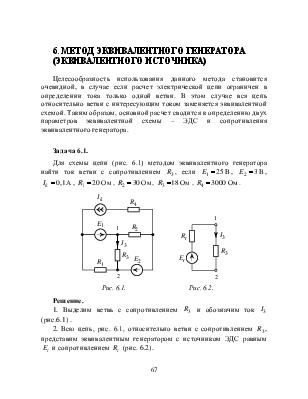 Пример решения задачи методом эквивалентного генератора токов егэ физика решение задач с видео