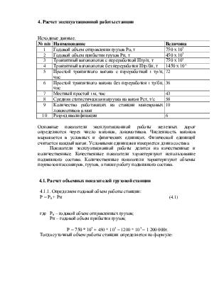 Расчет эксплуатационной работы станции Раздел дипломной работы
