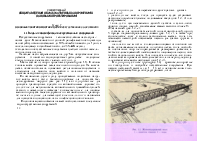 Мосты И Тоннели Учебник