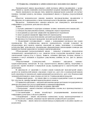 Комплексный анализ бухгалтерского баланса realtcity gel ru тараскина А В 1 3 Способы и комплексный анализ бухгалтерского баланса методы анализа бухгалтерского баланса Банк С В 3 2 Анализ ликвидности