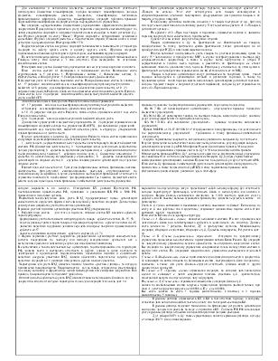 Учет товаров Организация б у в бюджетных учреждениях Правила  Учет товаров Организация б у в бюджетных учреждениях Правила ведения б у в коммерческих банках Понятие виды и отражение в учете курсовых разниц