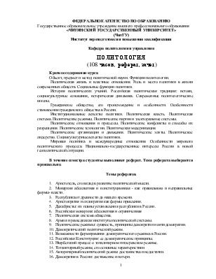 Темы рефератов по политологии 1 курс 4755