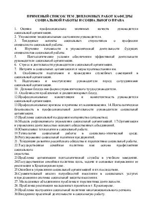 Примерный список тем дипломных работ кафедры социальной работы и  Примерный список тем дипломных работ кафедры социальной работы и социального права
