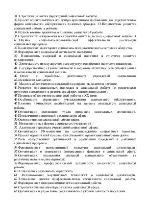 Примерный список тем дипломных работ кафедры социальной работы и  Посмотреть все страницы