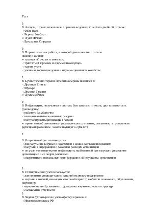Информационный Менеджмент Тест С Ответами Мэси
