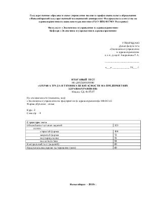 присвоение квалификационных групп по электробезопасности приказ