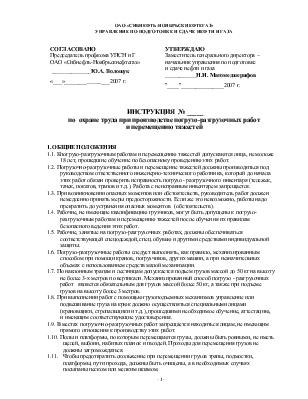 Инструкция по охране труда для погрузо-разгрузочные работы