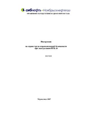 Инструкция по охране труда оператора при эксплуатации газового котла