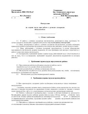 Инструкция по Охране Труда для Заместителя Директора