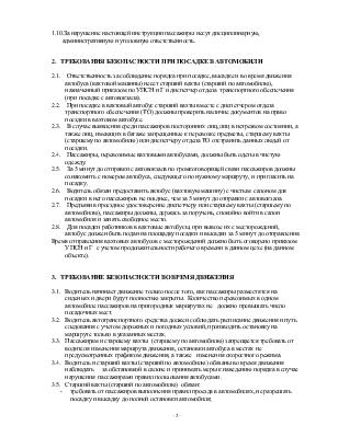 Типовая Инструкция По Охране Труда Для Медицинского Работника На Предприятии