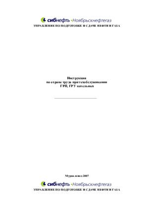 Инструкция по электробезопасности котельной подделка удостоверений по электробезопасности