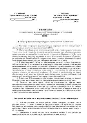 Инструкции по технике безопасности и охране труда оператора насосной