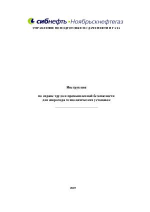 Инструкция Оператора Технологической Установки