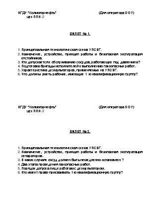 Инструкции Оператора Обессоливающих Обезвоживающих Установок