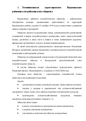 Отчет о производственной практике студента на базе Вороновского  Отчет о производственной практике студента на базе Вороновского районного потребительского общества
