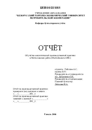 Отчёт об учётно аналитической производственной практике в  Отчёт об учётно аналитической производственной практике в Мстиславском райпо Могилёвского ОПС