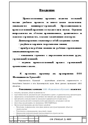 Отчет по производственной практике офис менеджера 2856