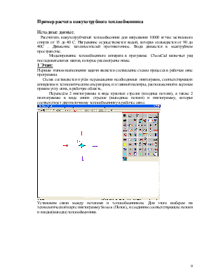 Примеры расчета теплообменника Пластинчатый теплообменник Анвитэк ATX-40 Саранск
