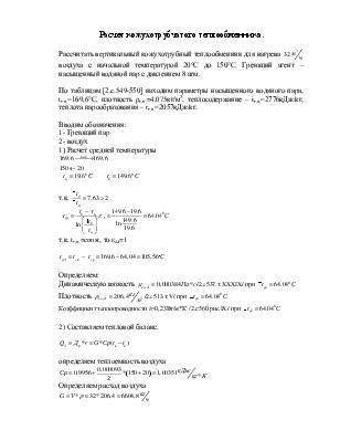Alfa P-Neutra - Нейтрализация реагента Тамбов