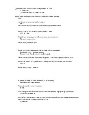 Стандартизация сертификация и метрология тесты что такое сертификация изделий