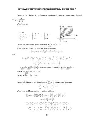 приклади розв язків задач функцій декількох змінних
