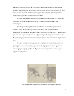 Отчет по первой производственной практике в строительной  Посмотреть все страницы