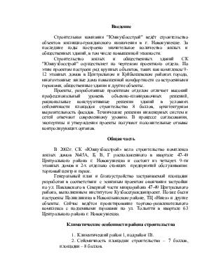 Отчет по производственной практике в строительной компании  Отчет по производственной практике в строительной компании Южкузбасстрой