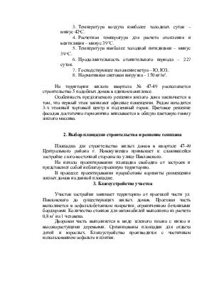 Отчёт о практике в строительной компании ru В отчете о прохождении коммерческой практики С 2001 года компания ТОО ГрандНоумен специализируется на монтаже вентиляционного оборудования продаже