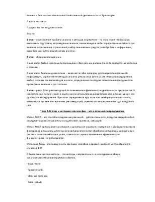 Метод и методика анализа финансово хозяйственной деятельности  Метод и методика анализа финансово хозяйственной деятельности предприятия Детерминированный анализ и стохастический факторный анализ