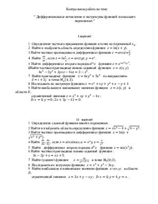 Дифференциального исчисления функций нескольких переменных