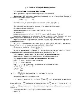 Понятие о непрерывности функции реферат 2862