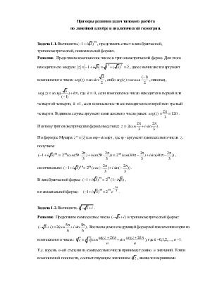 Пример решение задач по линейной алгебре решение задачи в результате выборочного обследования